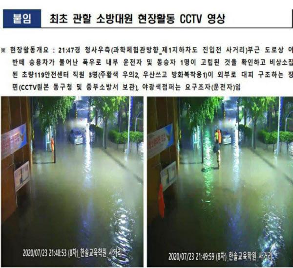지난 23일 오후 9시47분쯤 폭우로 침수된 터널 안 차에 갇혀 3명이 숨진 부산 동구 초량 제1지하차도 부근 초량119안전센터 소방관들이 센터 인근에서 자체 구조 활동을 벌이고 있다. /부산소방재난본부 제공