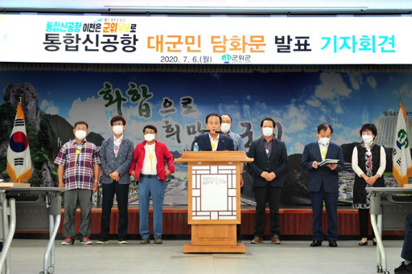 김영만 군위군수가 통합신공항 공동후보지에 대해 유치신청을 하지 않겠다는 내용의 담화문을 발표하는 모습. /군위군