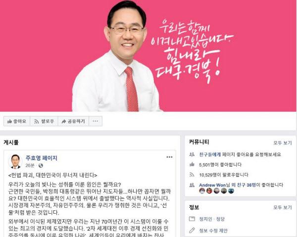 주호영 미래통합당 원내대표 /페이스북