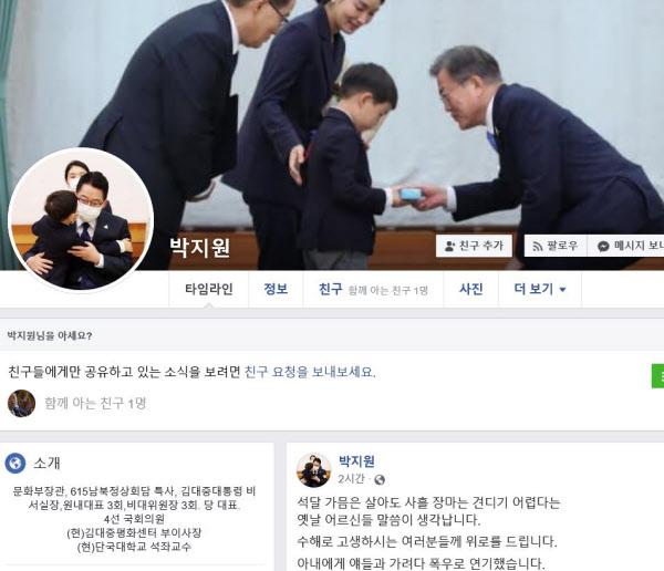 박지원 국정원장 페이스북