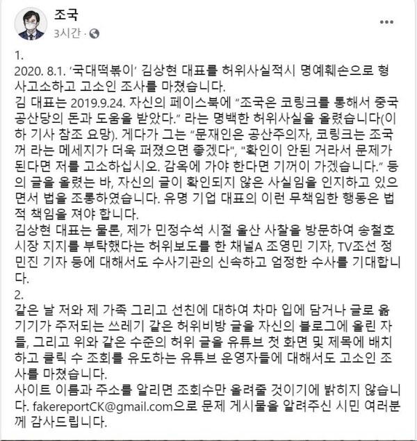 /조국 전 법무부 장관 페이스북 캡처