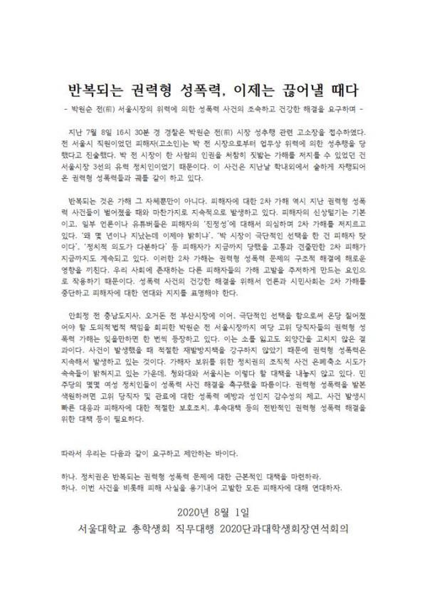 /서울대 단과대 연석회의
