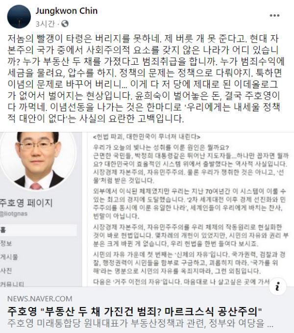 /진중권 페이스북