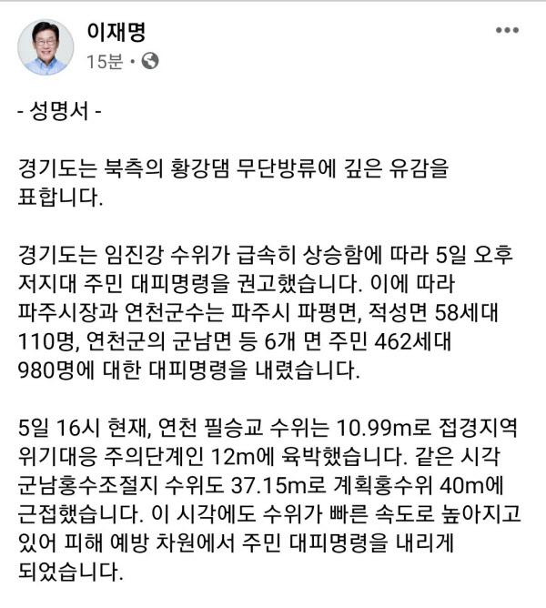 이재명 경기지사 페이스북