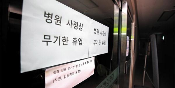지난 5일 입원 환자가 의사를 흉기로 찔러 사망하게 한 부산 북구의 정신과 전문병원 출입문에 '병원 사정상 무기한 휴업'이라는 문구가 붙어 있다. /김동환 기자