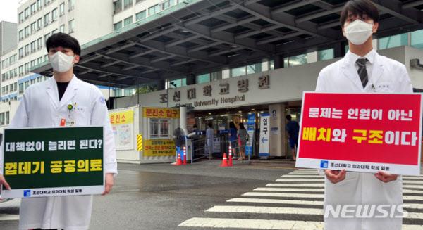 7일 오전 광주 동구 서석동 조선대학교병원 앞에서 조선대 의대 학생들이 의대 정원 확대에 반대하는 시위를 벌이고 있다. /뉴시스