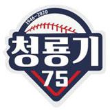 제75회 청룡기 전국고교야구선수권대회 겸 주말리그 왕중왕전