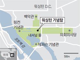 워싱턴 기념탑 위치 지도