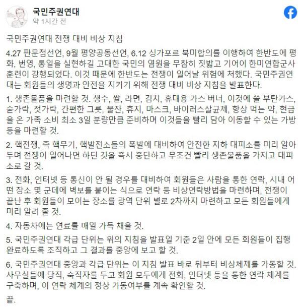 /국민주권연대 페이스북