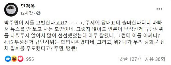 민경욱 전 의원 페이스북