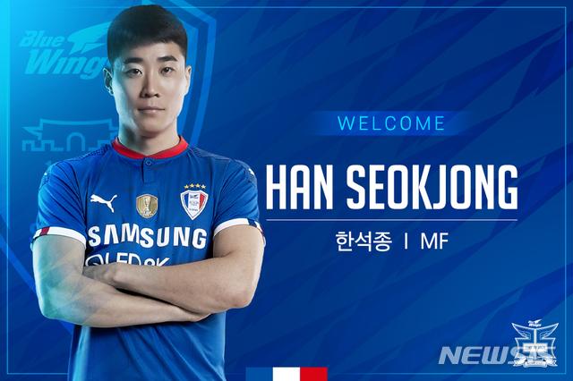 프로축구 수원 삼성, 미드필더 한석종 영입