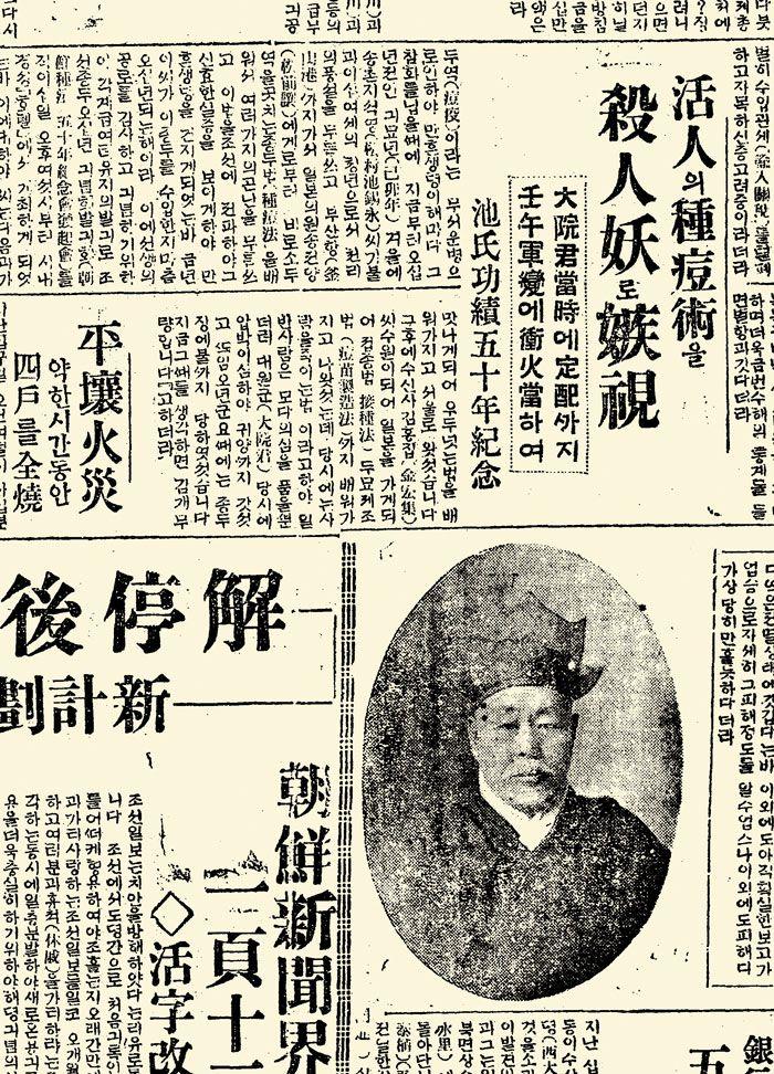 1928년 9월 21일 자 '조선일보'에 실린 지석영 공적 50년 기념 기사.