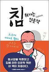 광견병에서 좀비까지 … 인류를 물린 침의 공포 -Chosun.com