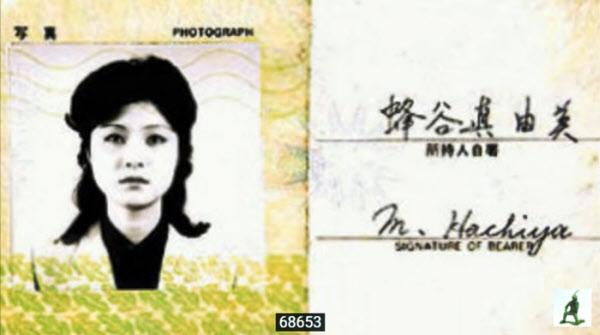1990년대에 녹음된 난수방송으로 제작된 한 유튜브 영상. 화면 속 여성은 하치야 마유미란 일본인 가명을 쓴 김현희이다.