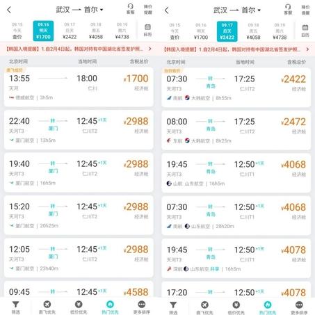 중국 최대 여행정보 애플리케이션 취날왕(去哪儿网)에 우한~인천행 항공편이 검색되고 있다. /화면캡처