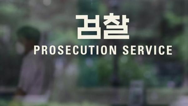 서울 서초구 서울중앙지검. /연합뉴스