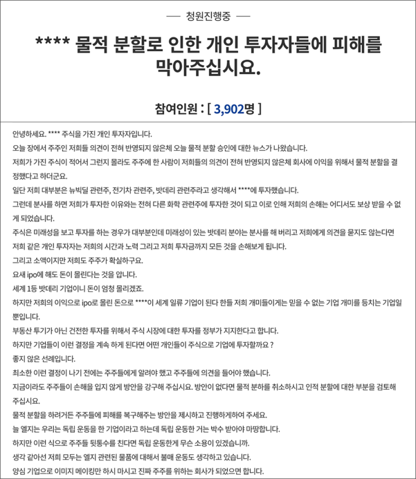 """청와대 국민청원 게시판에 17일 """" LG화학 물적 분할로 인한 개인 투자자들에 대한 피해를 막아달라""""는 내용의 청원. /국민청원 게시판 캡처"""