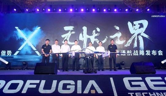 에어로푸지아 테크놀로지가 9월 15일 전기 드론 '엑스-키메라 25'를 출시했다. /에어로푸지아