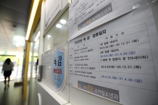 서울 한 병원에 붙은 독감 예방 접종 안내문. /연합뉴스