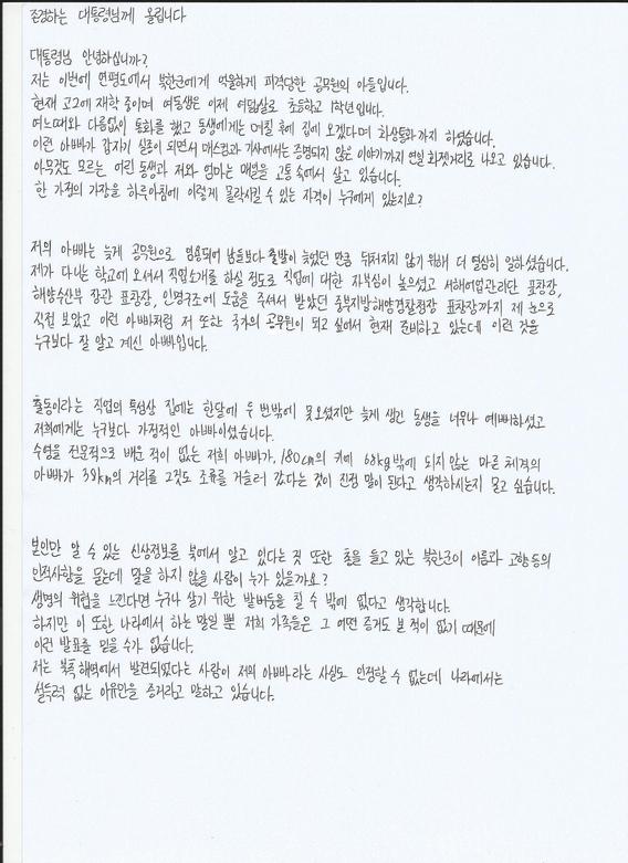 이군이 문재인 대통령 앞으로 쓴 자필 편지 중 첫 장/사진제공=이래진씨