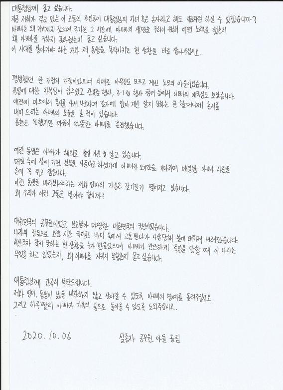 이군의 자필 편지 둘째 장. /사진제공=이래진씨