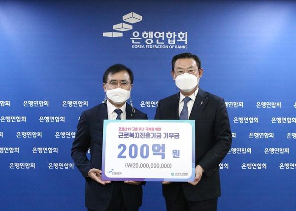 김태영(오른쪽) 은행연합회장은 코로나19로 인한 고용위기로 어려움을 겪고 있는 취약계층을 지원하기 위해 은행권을 대표해 근로복지공단에 200억원을 전달했다./은행연합회