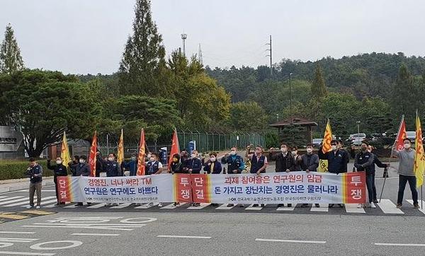 16일 오전 한국원자력연구원 노동조합이 대전 본원 앞에서 시위를 하고 있다./원자력연 노조 제공