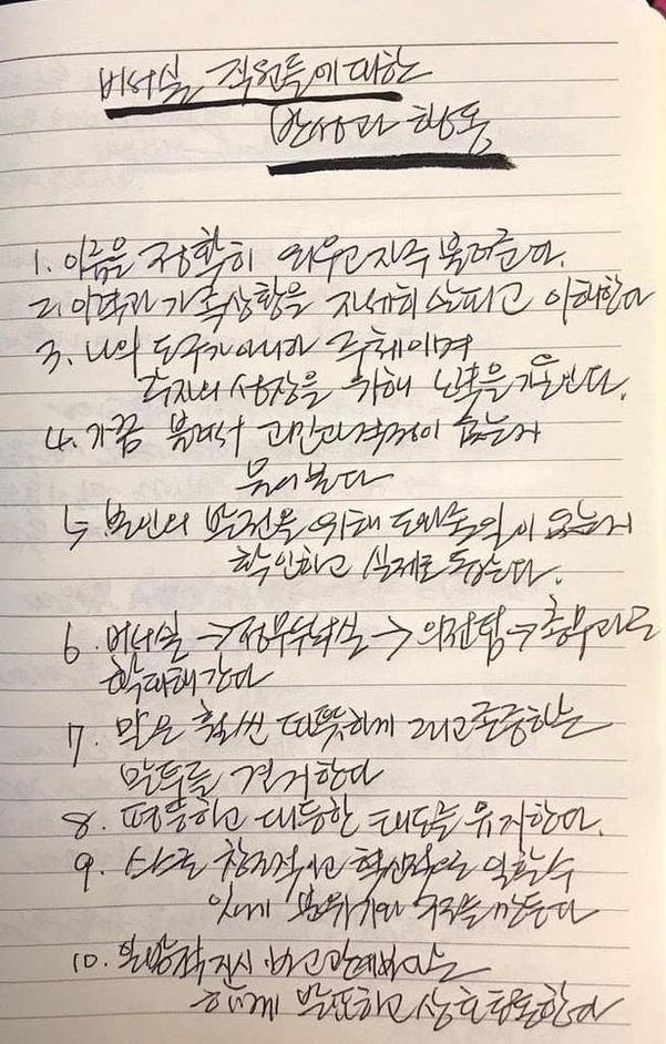 민경국 전 서울시 인사기획비서관이 16일 올린 메모 사진. /민경국 페이스북