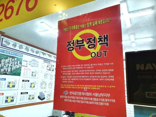 지난 27일 서울 영등포구 한 공인중개업소 앞에 '정부정책 OUT'이라고 적힌 포스터가 붙어 있다. /고성민 기자