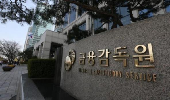 서울 여의도 금융감독원./조선DB