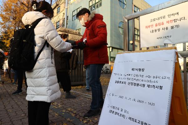 2021학년도 공립 중·고교 교사 등을 뽑는 임용시험이 진행된 21일 오전 수험생들이 서울의 한 고사장 정문에서 수험표를 검사받고 있다. /연합뉴스