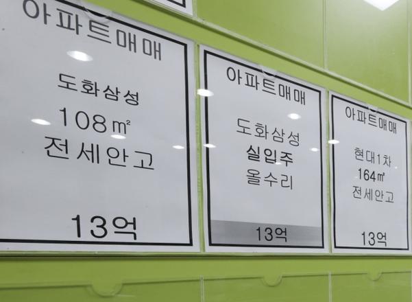 10월 14일 오후 서울 마포구의 한 부동산중개업소 매물정보란. /연합뉴스