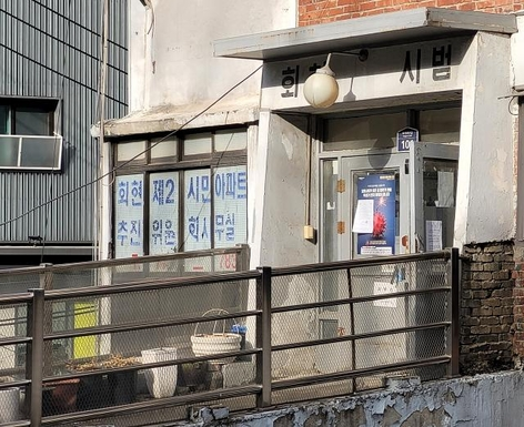 회현제2시민아파트에도 한때 재건축이 추진됐던 흔적이 남아있다. /최상현 기자
