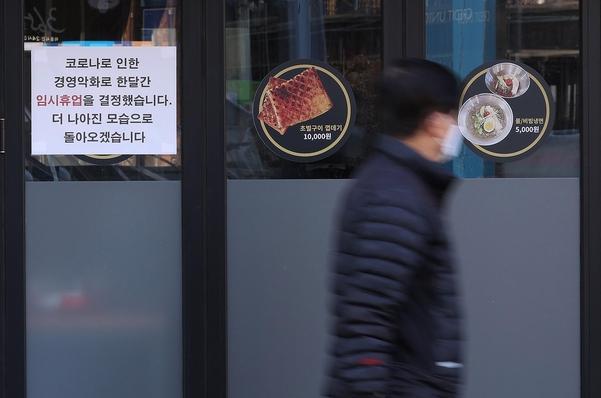지난 6일 오후 서울시내 한 식당에 신종 코로나바이러스 감염증(코로나19)으로 인한 경영악화 관련 임시휴업 안내문이 붙어 있다. /연합뉴스