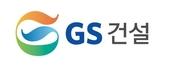 GS건설, 작년 영업이익 7512억…전년 대비 2.1% ↓