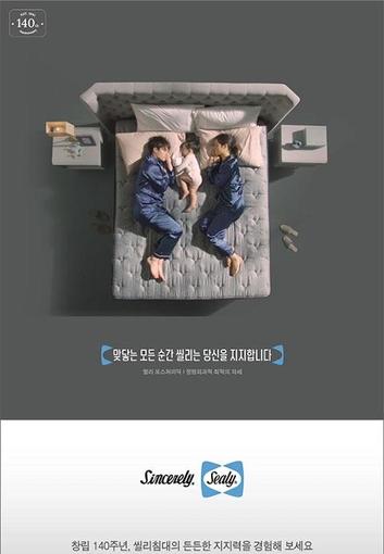 씰리침대 창립 140주년 브랜드 캠페인 'Sincerely, Sealy' 내달 28일까지 진행