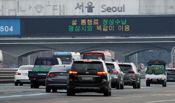 설날 고속도로 혼잡 … 서울 → 부산 4 시간 50 분