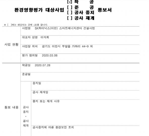 SK하이닉스가 정부로부터 받은 이천발전소 착공 허가 통보서. /이천시