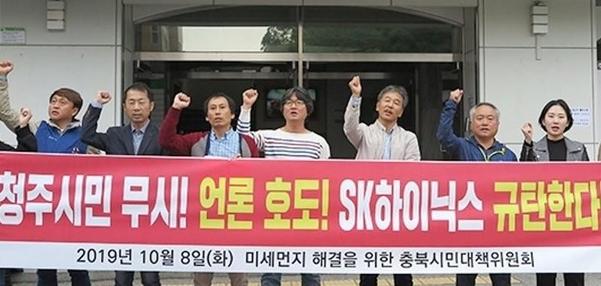 SK하이닉스 청주 공장 내 LNG 발전소 건립을 반대하는 시민단체 모습. /연합뉴스