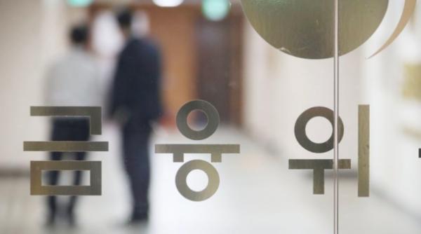 금융위원회. /연합뉴스