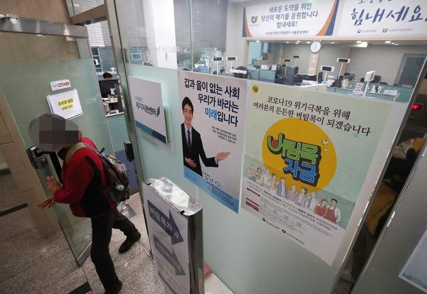 지난달 서울 종로구 소상공인진흥공단 서울중부센터를 찾은 소상공인들이 임차료 대출 상담을 받고 있다. /연합뉴스