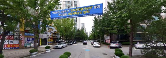 첫 신도시 리모델링 열풍 … '법원 컨설팅'경쟁률 58 대 1