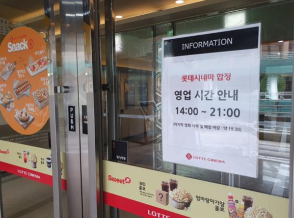 지난해 5월 24일 오전 서울 시내 롯데시네마 합정점 입구에 단축 영업을 알리는 안내문이 붙어 있다. /이선목 기자