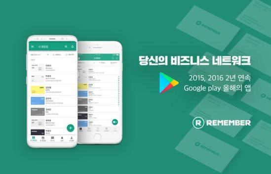 [단독] 네이버, 380 억원에 구매 한 명함 저장 앱 '리멤버'재판매 추진