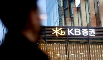 KB증권, 디지털·IT 경력직 30명 채용