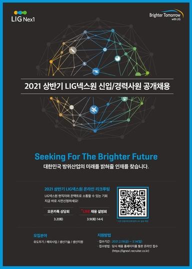 LIG넥스원, 올해 상반기 신입·경력사원 공개채용
