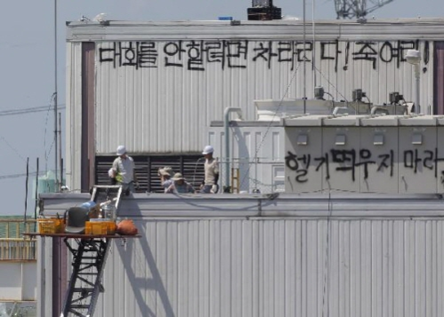 경기 평택 쌍용차 도장공장은 2009년 옥쇄파업 사태 당시 경찰과 노조가 마지막으로 대치했던 장소다. 2009년 8월 9일, 파업이 끝난 도장공장을 직원들이 청소하는 모습./조선DB