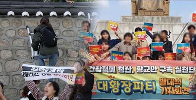 美대사관저 침입 대진연, '황교안 구속 실천단'도 결성...'황교안·윤석열 때려 잡자'