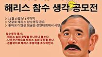 [단독] 親北단체, 이번엔 美대사관 앞서 '해리스  대사 참수 경연 대회' 예고