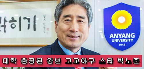 [Video C]대학 총장된 왕년 고교야구 스타 박노준